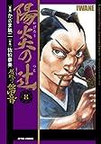 陽炎の辻 居眠り磐音 : 8 (アクションコミックス)