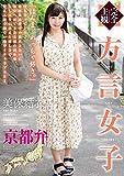 【Amazon.co.jp限定】【完全主観】方言女子 京都弁 [DVD]