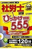 "CD-ROM付 2014年版 社労士試験 ひっかけ問題555 (山川予備校の""書籍講座"")"