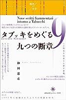 タブッキをめぐる九つの断章 (境界の文学)