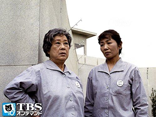 女囚~塀の中の女たち