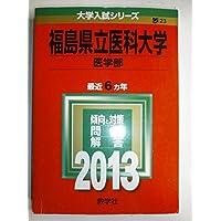 福島県立医科大学(医学部) (2013年版 大学入試シリーズ)