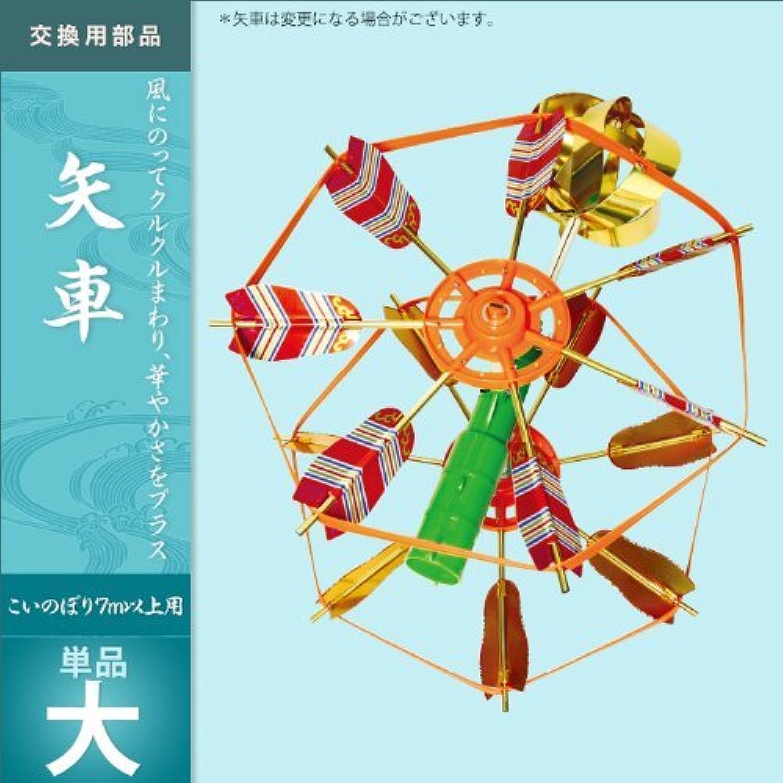 キング印鯉のぼり 鯉のぼり 庭用 矢車 単品 鯉のぼり7m以上用 13k-yag-l