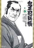 鬼平犯科帳 47 (SPコミックス)