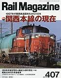 Rail Magazine (レイル・マガジン) 2017年8月号 Vol.407