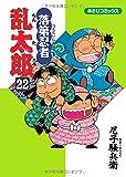 落第忍者乱太郎 22 (あさひコミックス)
