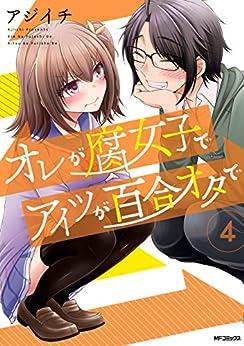 オレが腐女子でアイツが百合オタで 第01-04巻 [Ore ga Fujoshi de Aitsu ga Yuri Wota vol 01-04]