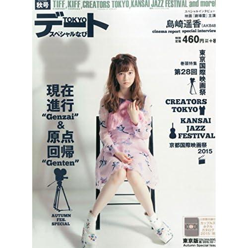 TOKYOデートスペシャルなび 2015年 11 月号 [雑誌]