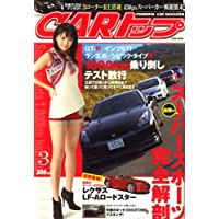 CAR (カー) トップ 2008年 03月号 [雑誌]