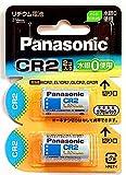 パナソニック(家電) カメラ用リチウム電池 3V CR2 2個パック CR-2W/2P 電源関連装置 乾電池 カメラ用電池 [並行輸入品]