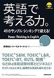 【音声DL付】英語で考える力。40のサンプル・シンキングで鍛える!