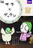 サラとダックン Vol.6[DVD]