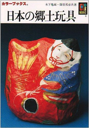 日本の郷土玩具 (カラーブックス 10)