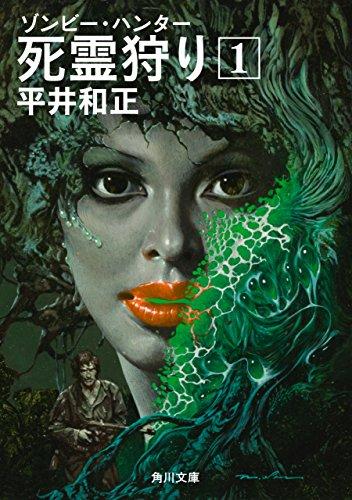 死霊狩り (1) (角川文庫)