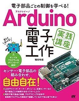[福田 和宏]の電子部品ごとの制御を学べる!Arduino 電子工作 実践講座