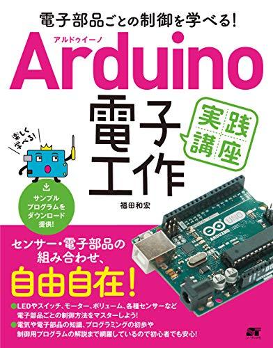 2018-09-20 電子部品ごとの制御を学べる!Arduino 電子工作 実践講座