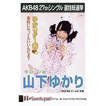 AKB48 公式生写真 27thシングル 選抜総選挙 真夏のSounds good! 劇場盤 【山下ゆかり】