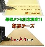 幕張チーズ A4 サイズ 1�o ハサミ で 切れる板 スライスチーズより薄い MDF ボード (10枚入) 幕張メッセ のみ
