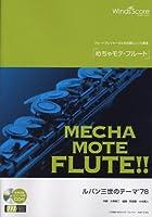 [ピアノ伴奏・デモ演奏 CD付] ルパン三世のテーマ'78(フルートソロ WMF-14-002)