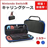 Nintendo Switch ニンテンドースイッチ ケース ハードポーチ Aokeou 収納バッグ 大容量 ニンテンドー スイッチ専用バッグ 20枚カード収納 防塵 耐衝撃 全面保護(BLUE)