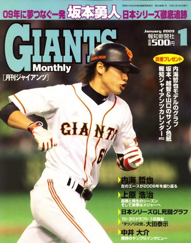 月刊 GIANTS (ジャイアンツ) 2009年 01月号 [雑誌]