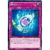 魂のリレー ノーマル 遊戯王 コレクターズパック 伝説の決闘者編 cpl1-jp008