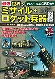 最強 世界のミサイル・ロケット兵器図鑑