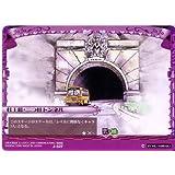 ジョジョの奇妙な冒険ABC 5弾 【コモン】 《ステージ》 J-527 杜王町・二つ杜トンネル
