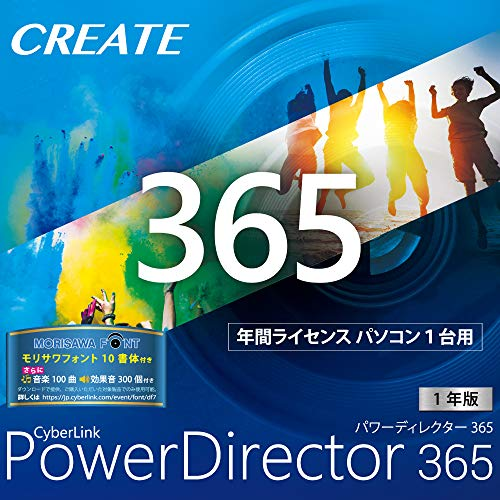 PowerDirector 365 1年版|ダウンロード版