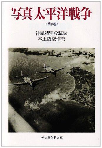 写真 太平洋戦争〈第9巻〉―神風特別攻撃隊・本土防空作戦 (光人社NF文庫)