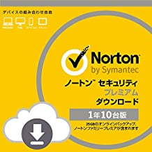 ノートン セキュリティ プレミアム (最新) | 1年 10台版 | オンラインコード版 | Win/Mac/iOS/Android対応