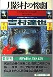 月影村の惨劇 (徳間文庫―「惨劇の村」五部作)