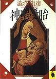 神聖受胎 (河出文庫)
