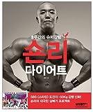 [韓国語]ションリー・ダイエット: 8週間のスーパー減量