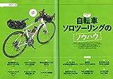 一人で気ままに!  自転車ソロツーリング (エイムック 4280 BiCYCLE CLUB別冊) 画像
