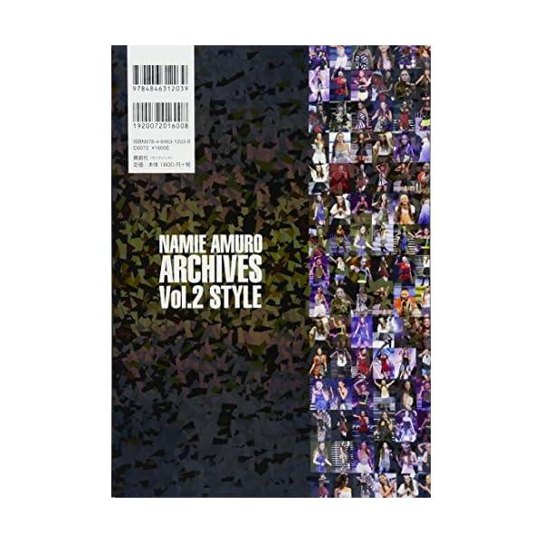 安室奈美恵アーカイブス Vol.2 STYLEの紹介画像2