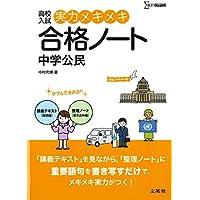 実力メキメキ合格ノート 中学公民 (高校入試実力メキメキ)