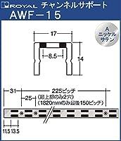 チャンネルサポート 棚柱 【 ロイヤル 】Aニッケルサテンめっき AWF-15 -2400サイズ2400mm【17×14mm】ダブルタイプ『日時指定・代引は不可』