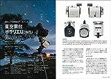 天文ガイド 2020年 2月号 [雑誌] 画像