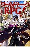 ワールドトークRPG! / しろやぎ のシリーズ情報を見る