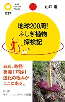 [山口 進]の地球200周! ふしぎ植物探検記 (PHPサイエンス・ワールド新書)