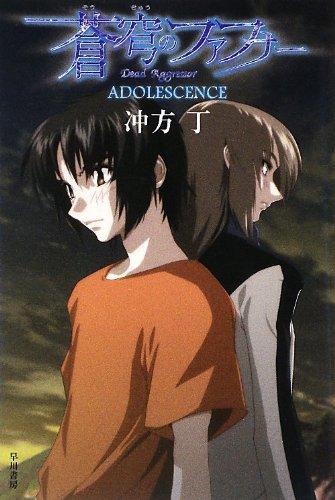 蒼穹のファフナー ADOLESCENCE (ハヤカワ文庫JA)の詳細を見る