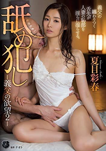 舐め犯し アタッカーズ [DVD]