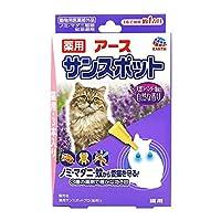 【動物用医薬部外品】 薬用 サンスポット ラベンダー 猫用 0.8g×3本入