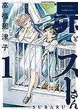 昴とスーさん 1巻 (HARTA COMIX)
