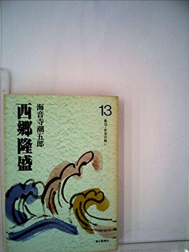 西郷隆盛〈13〉鳥羽・伏見の戦い (1980年)
