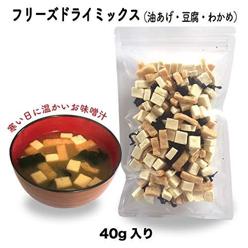 アミュード油揚げ+豆腐+わかめ フリーズドライ ミックス (40g) インスタント 即席 スープ みそ汁 具材