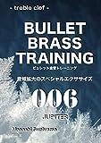 ビュレット金管トレーニング 006 JUPITER treble clef