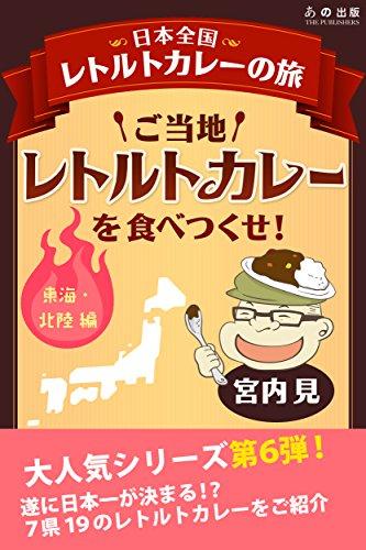 ご当地レトルトカレーを食べつくせ!東海・北陸編 日本全国レトルトカレーの旅