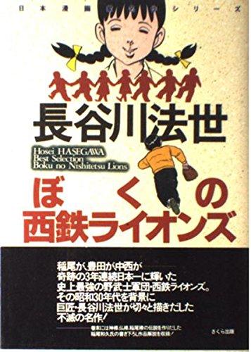 ぼくの西鉄ライオンズ―長谷川法世コレクション (日本漫画家名作シリーズ)